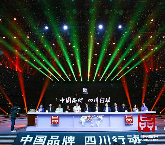 Fushun spicy sauce is one of the top ten outstanding regional brands in sichuan province